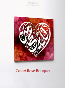 Allah & Muhammad Heart (Canvas) - in Rose Bouquet