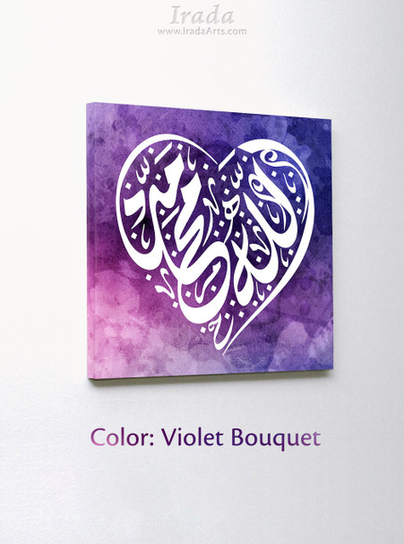 Islamic decal: Allah & Muhammad Heart (Canvas) in Violet Bouquet