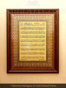 'Amana Rasul' Islamic print with optional mahogany & gold frame