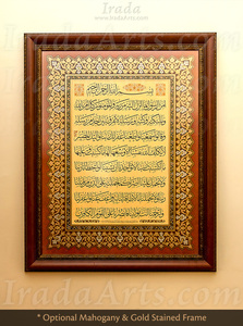 'Amana Rasul' Islamic print with optional mahogany & gold frame