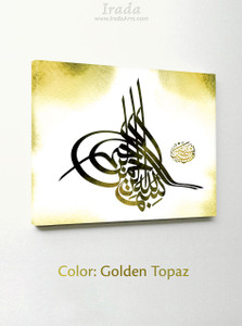 Bismillah Tughra (Islamic canvas artwork) in Golden Topaz