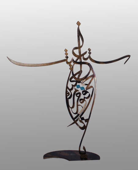 Islamic decal: 'Ya Hayyu, Ya Qayyum' sculpture