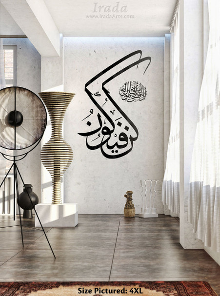 "Islamic decal: ""Be and It Is (Kun Fayakun)"" Islamic wall decal."