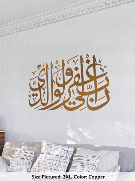 Islamic decal: 'Lord Forgive Me & My Parents' Islamic wall decal in bronze