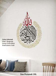 'Ayat al-Kursi' Islamic wall decal