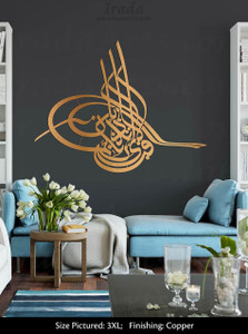 Al-Rahman (Tughra) - Islamic copper artwork
