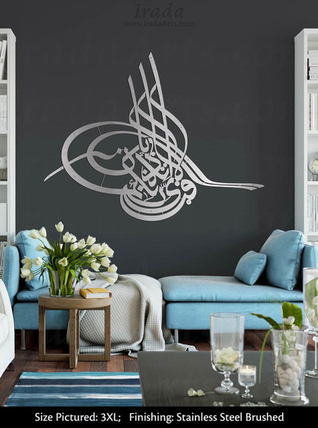 Islamic decal: Al-Rahman (Tughra) - Islamic stainless steel brushed artwork