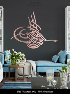 Al-Rahman (Tughra) - Islamic rose gold artwork