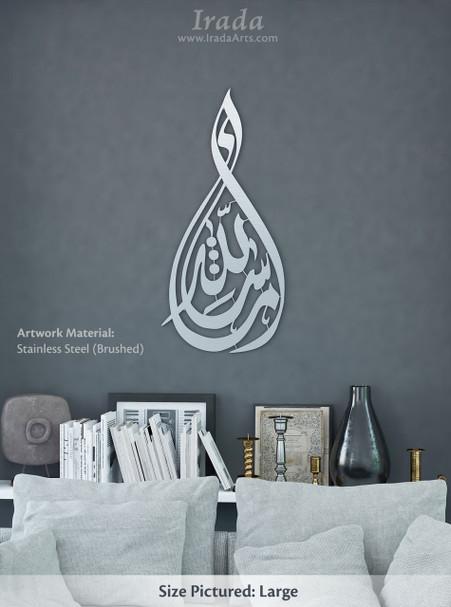 Islamic decal: Masha'Allah - Islamic metal art