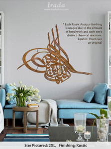 Bismillah (Tughra) - Antique (rustic) artwork