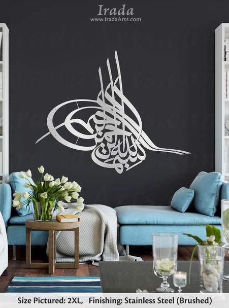 Islamic decal: Bismillah (Tughra) - Islamic steel artwork