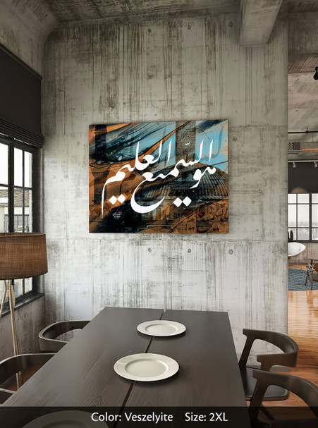 Islamic decal: Islamic canvas artwork: He is the All-Hearing, All-Knowing #1