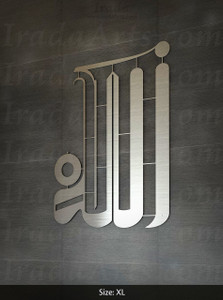 Allah Qandusi - Islamic metal art