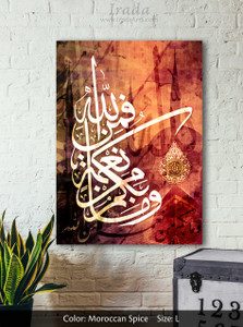 Islamic Canvas Artwork: Whatsoever Blessings (Moroccan Spice)