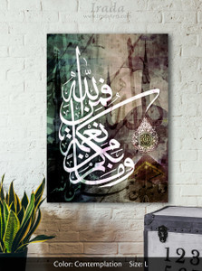 Islamic Canvas Artwork: Whatsoever Blessings (Contemplation)