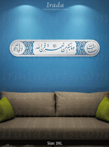 Mashallah - Islamic steel art