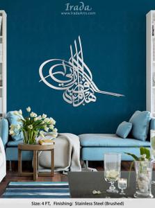 Hadha Min Fadli Rabb - Stainless Steel Artwork