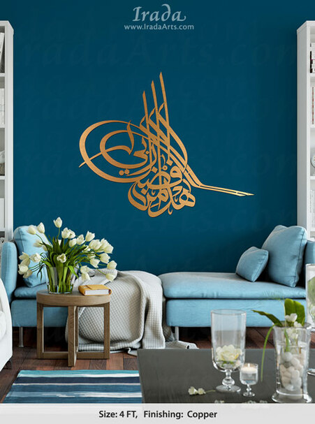 Islamic decal: Haza Min Fadli Rabb - Stainless Steel Artwork