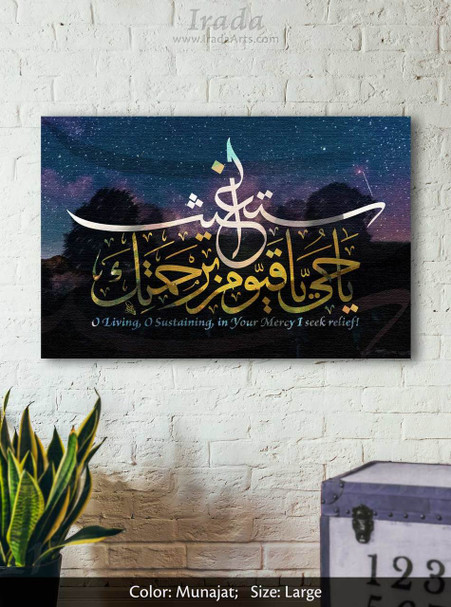 Islamic decal: Islamic Canvas Artwork: Ya Hayyu, Ya Qayyum (Munajat)