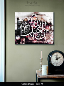 'Allah is Beautiful and Loves Beauty' Islamic canvas artwork (Dirari)