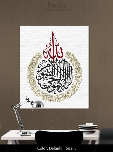 Islamic decal: Ayat al-Kursi (Kanan) - Islamic canvas artwork