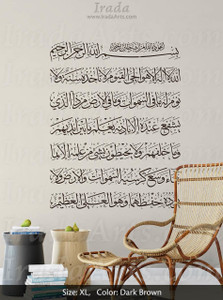 'Ayat al-Kursi' Islamic decal
