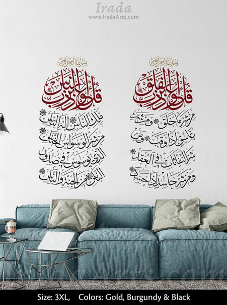 Islamic decal: 'Muawadatayn' Islamic wall decal set