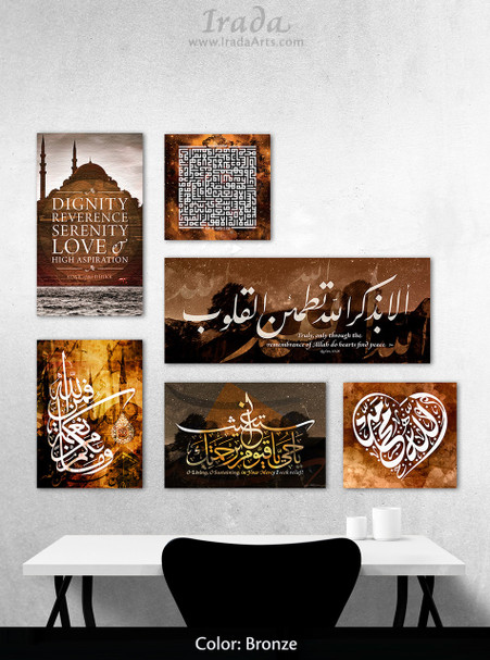 Islamic decal: 6-piece, Islamic calligraphy canvas set (color: bronze)