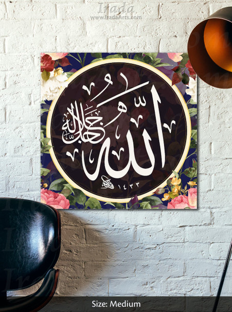 Islamic decal: Islamic Canvas Artwork: Allah (Medium)