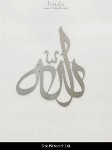 Allah, Maghribi Thuluth - Islamic metal art … Close Up