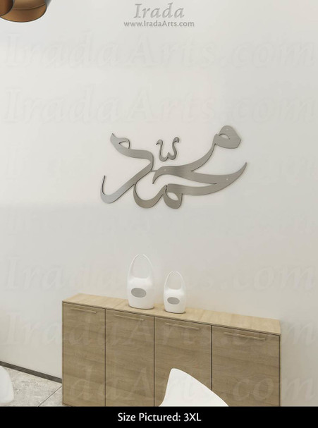 Islamic decal: Muhammad, Maghribi Thuluth - Islamic metal art, brushed steel