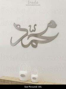 Muhammad, Maghribi Thuluth - Islamic metal art, brushed stainless steel