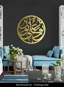 Light Upon Light (Nurun ala nur) - Islamic gold artwork