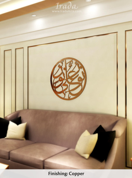Islamic decal: Light Upon Light (Nurun ala nur) - Islamic metal artwork