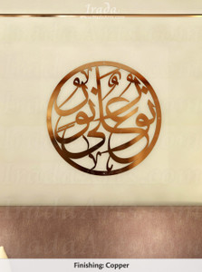Light Upon Light (Nurun ala nur) - Islamic metal artwork