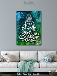 Islamic Canvas: Muhammad is the Messenger of Allah (Deep Sea color)