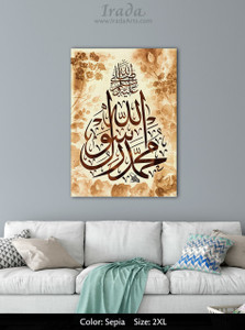 Islamic Canvas: Muhammad is the Messenger of Allah (Sepia color)