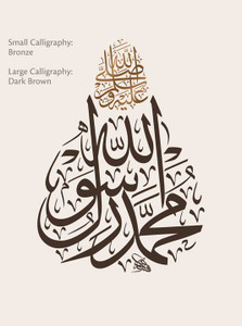 Muhammadun Rasulullah (Islamic Wall Sticker)