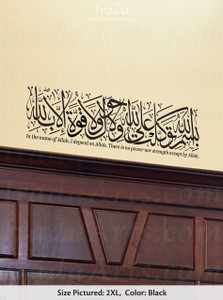 Islamic Decal: Dua for leaving the house
