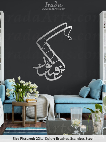 Islamic decal: Kun Fayakun - Islamic metal art, stainless steel