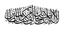 Dua of Yunus (Decal) - With English Translation