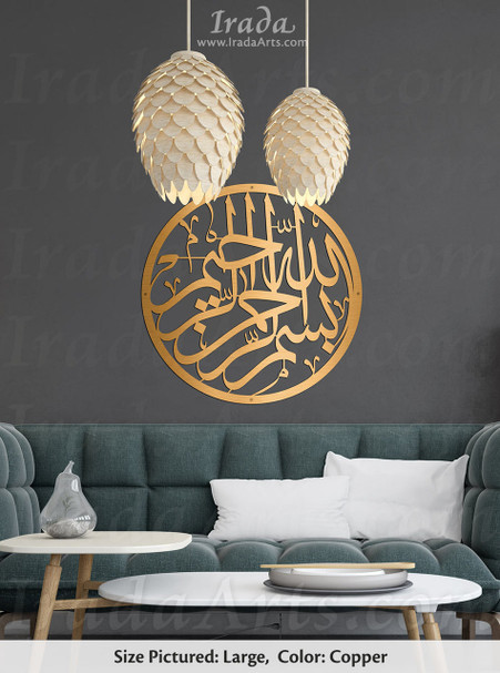 Islamic decal: Bismillah Metal Artwork - Round Copper