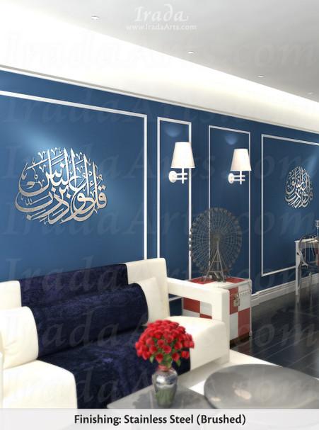 Islamic decal: Al-Falaq &  Al-Naas (Stainless Steel Set)