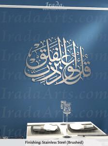 Qul Audhu Birabbi Al-Falaq (Zoom In)
