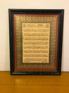 Amana Rasul - Framed Print - Slight Scratches