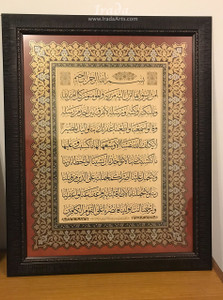 Amana Rasul - Framed Print - Version A