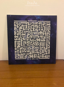 Ayat al-Kursi (Stetched Canvas) - Large
