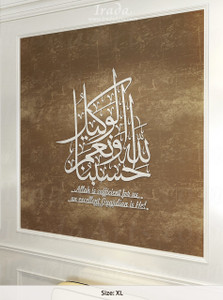 Hasbun Allah - Islamic stainless steel artwork