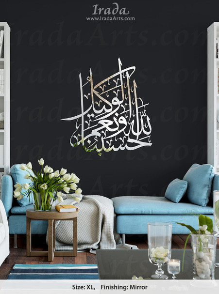 Islamic decal: Hasbun Allah - Islamic stainless steel artwork - Mirror
