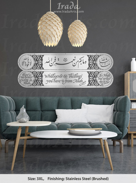 Islamic decal: Mashallah - Islamic metal art